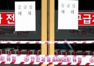 대구·경북, 응급실 폐쇄·유치원 휴업령…방역 요청 빗발