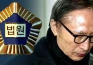 MB, 2심서 징역 17년 '구치소 재수감'…뇌물액·형량 늘어