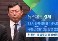[뉴스체크 경제] 신동빈, 호텔롯데 대표이사 사임