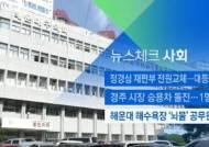 [뉴스체크|사회] 해운대 해수욕장 '뇌물' 공무원 적발