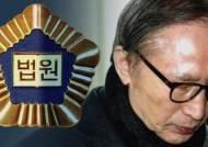 """재판부 """"MB 다스에 상당한 영향력""""…징역 17년 '재수감'"""