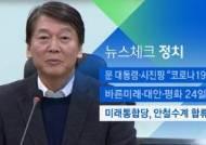 [뉴스체크|정치] 미래통합당, 안철수계 합류 타진