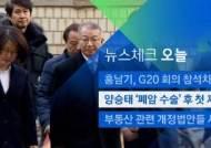 [뉴스체크|오늘] 양승태, '폐암 수술' 후 첫 재판