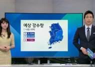 [기상정보] 오늘도 공기 탁해…밤사이 전국에 비 5~10㎜