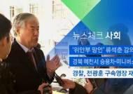 [뉴스체크|사회] 경찰, 전광훈 구속영장 재신청