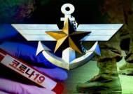 군, 전 장병 휴가·외출 통제…대구·청도는 입대 연기