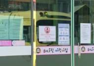 대구 '만 4살' 최연소 확진…확진 교사 나온 어린이집 원생