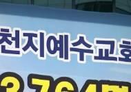 """박원순 """"신천지 신도명단 제출 거부하면 압수수색"""""""