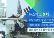 [뉴스체크 정치] 공군 복무 1개월 단축 법안 통과