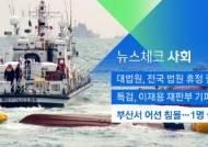 [뉴스체크 사회] 부산서 어선 침몰…1명 실종