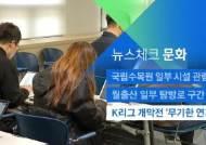 [뉴스체크|문화] K리그 개막전 '무기한 연기'