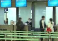 홍콩도 한국인 입국금지 조치…'입국 제한' 국가 늘어