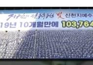 """홍콩 언론 """"신천지, 작년 12월까지 우한서 모임 가져"""""""