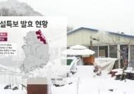 [날씨] 전국 대체로 맑음…강원 중·북부 산지 대설주의보