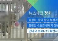 [뉴스체크 정치] 군대 내 코로나19 확진자 20명