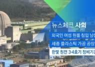 [뉴스체크|사회] 한빛 원전 3·4호기 정비기간 연장