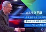[뉴스체크|문화] 홍상수 신작 베를린영화제 공개