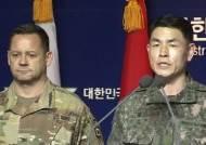 """코로나 우려에…한·미 """"전반기 연합지휘소 훈련 연기"""""""