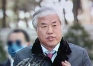 법원, 전광훈 구속적부심 청구 기각…지지자들 반발