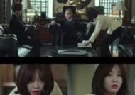 '이태원 클라쓰' 유다미, 정체 탄로…'김혜은의 스파이'!