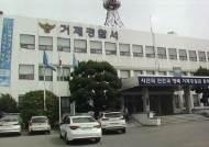 말싸움 끝에 지인 등 흉기로 찌른 50대 검거