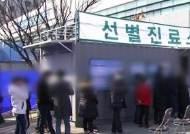 대구 진단검사 우선순위 변경 '신천지신도→일반시민'
