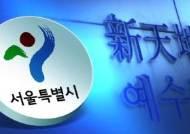 """""""공익 해쳤다""""…서울시, 신천지 법인허가 취소 돌입"""