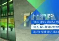 [뉴스체크|문화] FIFA, 월드컵 아시아 예선 연기