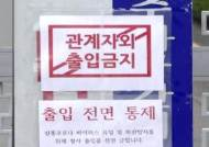 """'확진 46명' 대구 아파트 코호트 격리…""""입주민 94명 신천지"""""""