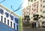 아파트 주민 중 94명 '신천지'…인근엔 집단발병 병원
