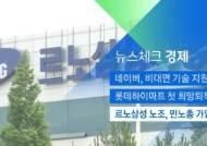 [뉴스체크|경제] 르노삼성 노조, 민노총 가입 추진