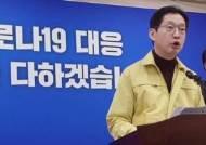 """김경수 """"전 국민에 재난소득 100만원"""" 제안…정치권 공방"""