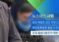[뉴스체크|사회] 조국 동생·5촌조카 재판 재개