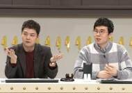 """'정산회담' 유튜버 강과장의 고민 """"공덕vs서울 근교! 신혼집은 어디에?"""""""