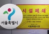 서울시, 이번엔 세무조사 카드…신천지 전방위 압박
