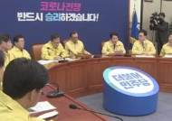 민주당, '코로나 추경' 증액 추진…'홍남기 해임'까지 거론