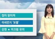 [날씨] 차차 맑고 공기질 무난…14일 영하권 추위