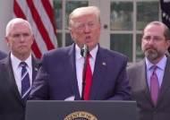 """트럼프, 국가비상사태 선포…""""코로나 전쟁에 500억달러"""""""