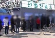 대구·경북 일부 특별재난지역 선포…추가 확진자 감소세