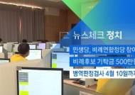 [뉴스체크|정치] 병역판정검사 4월 10일까지 연기