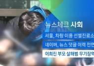 [뉴스체크|사회] 이희진 부모 살해범 무기징역 선고