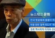 [뉴스체크|문화] 원로 역사학자 이이화 선생 별세