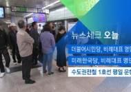 [뉴스체크|오늘] 수도권전철 1호선 평일 운행 개편