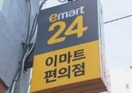 불황에 상생은커녕…이마트24 본사, 가맹점 인센티브 없애
