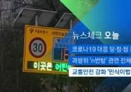 [뉴스체크|오늘] 교통안전 강화 '민식이법' 시행