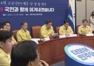 """민주당 """"소득 하위 70%까지 현금성 지원"""" 집중 검토"""