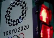도쿄올림픽, 결국 내년으로…일본 '최대 7조원 손실' 전망