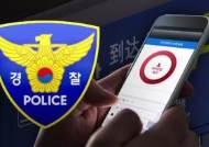 자가격리 앱 안 깔면 입국 불허…무단이탈 땐 경찰 출동