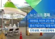 [뉴스체크|경제] 인천공항, 비상경영체제 선포