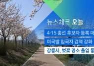 [뉴스체크|오늘] 강릉시, 벚꽃 명소 출입 통제